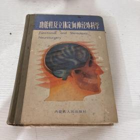 功能性及立体定向神经外科学
