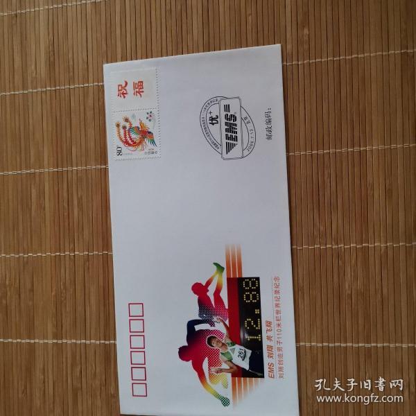 邮政文献     2006年刘翔110米跨栏纪念封   贴80分吉祥如意邮票   自编号002