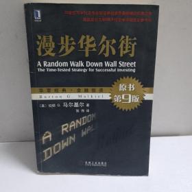 漫步华尔街:A Random Walk Down Wall Street