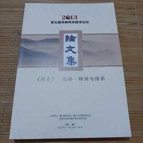 2013第五届海峡两岸国学论坛  《周易》经典、释读已传承  论文集