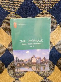 自我、社会与人文 玛格丽特·阿特伍德小说的文化解读