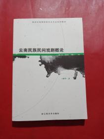 云南民族民间戏剧概论