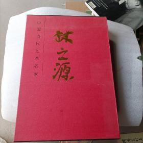 中国当代艺术名家 林之源
