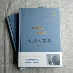 许倬云说历史系列五:台湾四百年(精装珍藏版)