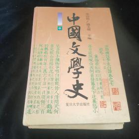 中国文学史上中下
