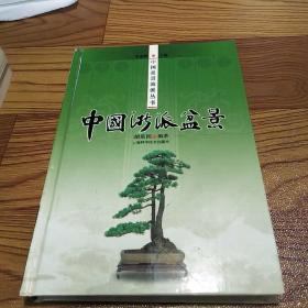中国盆景流派丛书:中国浙派盆景