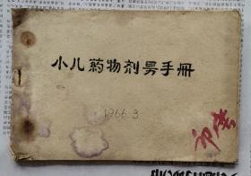 常用中草药手册 广州部队后勤部卫生部编