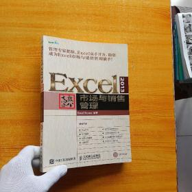 Excel 2013高效办公 市场与销售管理【含光盘一张  内页干净】