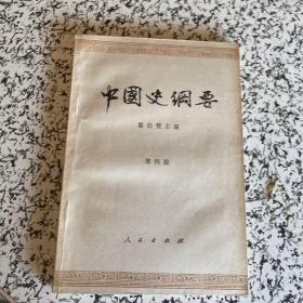 中国史纲要第四册