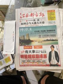 江南都市报2016.9.23