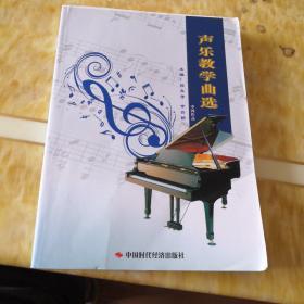 声乐教学曲选