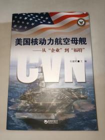 """美国核动力航空母舰 : 从""""企业""""到""""福特""""一版一印"""