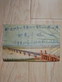 1971年 南京长江大桥实寄封