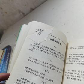 神奇秘方  书左下角有点破有拆印,请看清图片,再下单