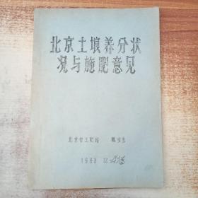 北京土埌养分状况与施肥意见(16开油印本)