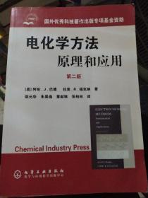 电化学方法原理和应用:原理和应用·第二版
