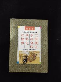 中国四大古典名著绘画本 全套四册 (红楼梦、西游记、水浒全传、三国演义)