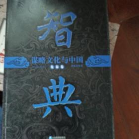 谋略文化与中国(先秦卷)