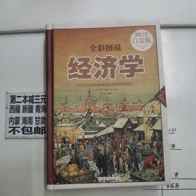 全彩图说经济学(超值全彩白金版)