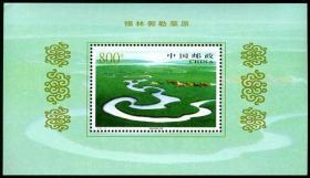 1998-16T《锡林郭勒草原》小型张