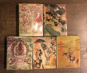 天龙八部 金庸作品集 明河社 全套五册