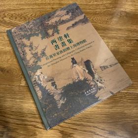 庄万里家族捐赠上海博物馆两涂轩书画集
