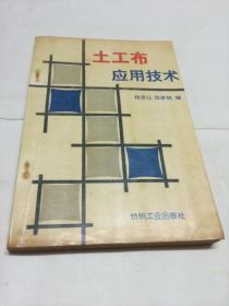 土工布應用技術