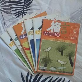 《格言》 2008年第4(上下),5(上),6(下),88(上),9(上)期共6册