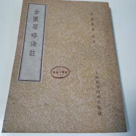 金匮要略浅注(全一册)〈1958年上海出版发行〉