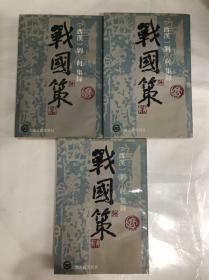 战国策(全三册)