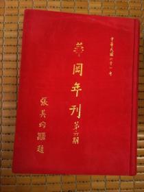 华冈年刊 第6期