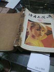 读者文摘19871-10.12