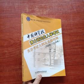 中国科学院博士研究生入学考试英语考试大纲及真题精解(2005-2018年)