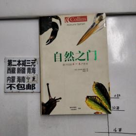 自然之门;孩子们的第一本户外书