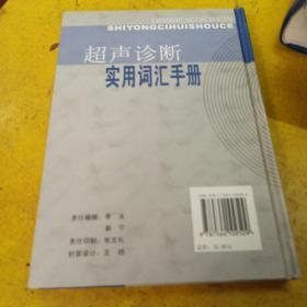 超声诊断实用词汇手册