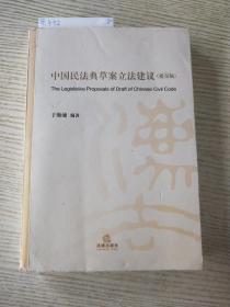 中国民法典草案立法建议(提交稿)签名本