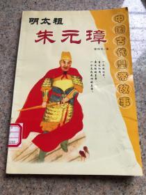 中国古代皇帝故事:明太祖朱元璋