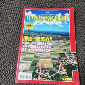 中国国家地理 2008.1月号   总第567期