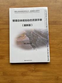 管理总体规划动态资源手册(最新版)未拆封