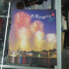 香港回归纪念1997