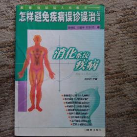 消化系统疾病