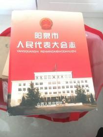 阳泉市人民代表大会志