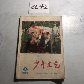 少年文艺1977.10