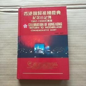 香港回归祖国庆典纪念日记簿1997-1998珍藏版