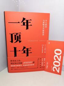 【樊登推荐】一年顶十年(剽悍一只猫2020年新作!)