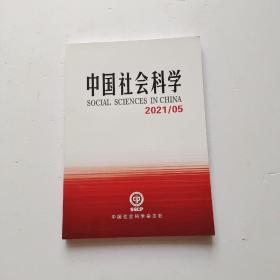 中国社会科学2021 5