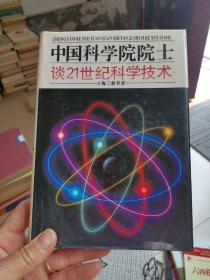 中国科学院院士谈21世纪科学技术