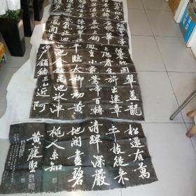 黄庭坚书法拓片(尺寸标注只是一小幅尺寸,一共五小幅),有凹凸感