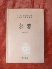 尔雅(中华经典名著全本全注全译)