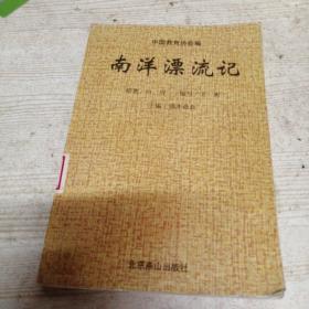 中华爱国主义文学名著文库 南洋漂流记